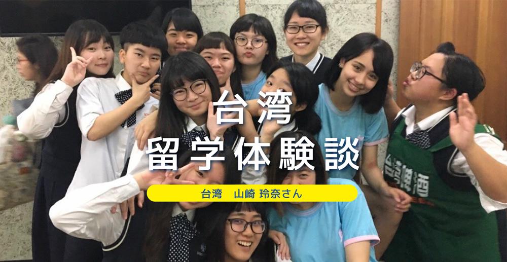 台湾留学体験談
