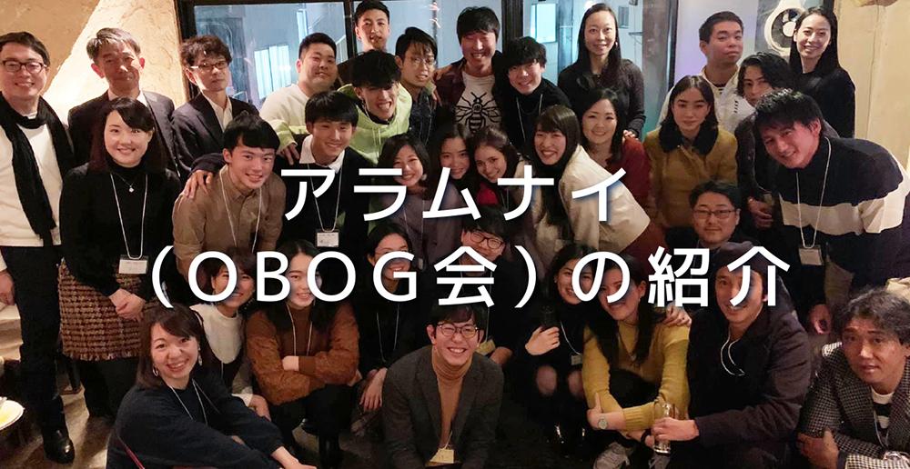 アラムナイ(OBOG会)の紹介
